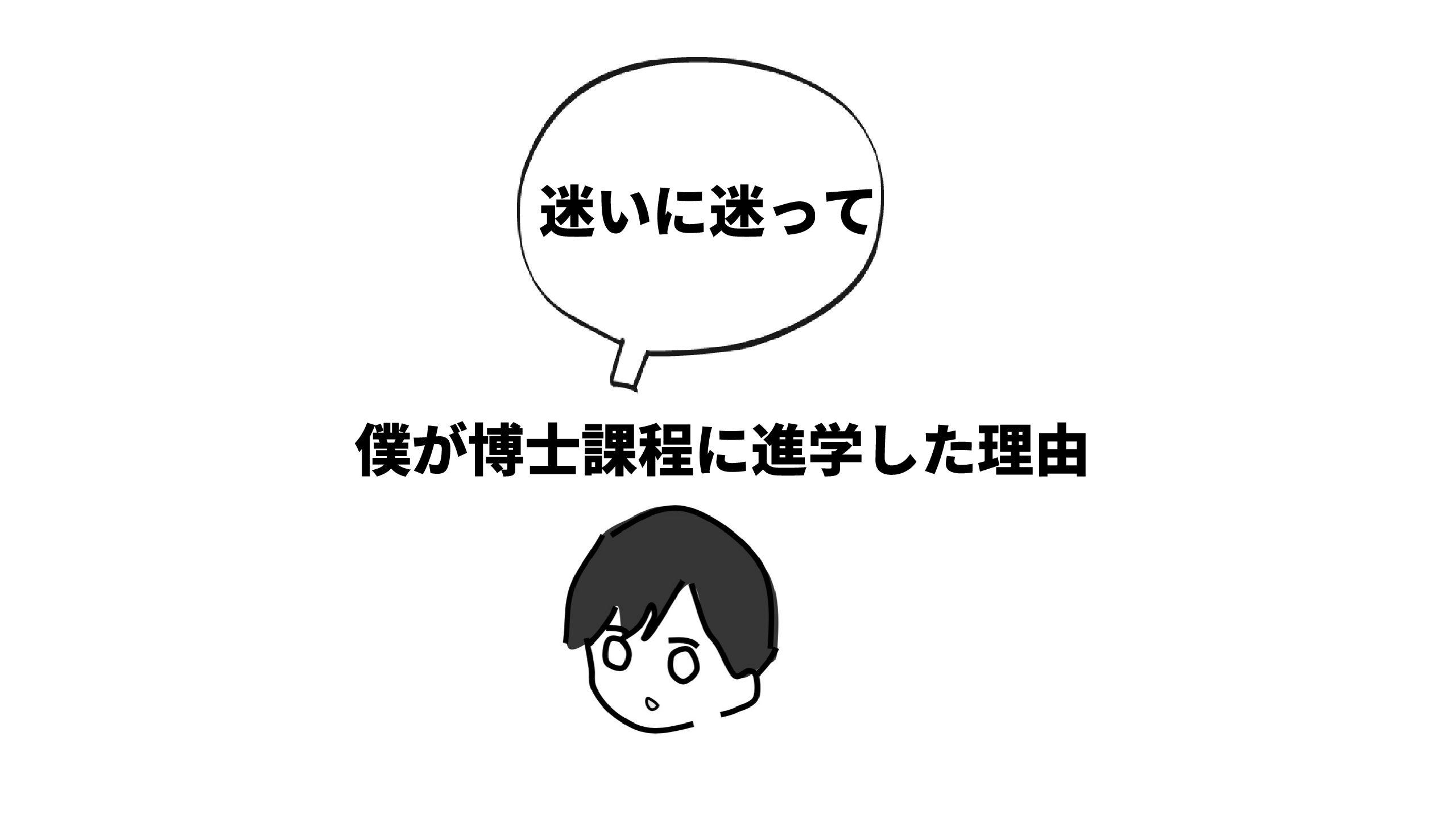 号 読み方 博士 大学院卒における「博士号」の取得方法・種類などを徹底解説